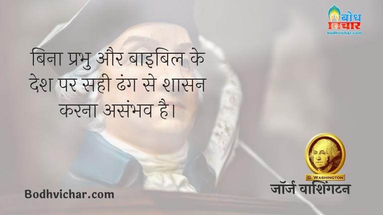 बिना प्रभु और बाइबिल के देश पर सही ढंग से शासन करना असंभव है। : Bina prabhu aur bible ke desh par sahi dhang se shasan karn sambhav nahin hai - जॉर्ज वाशिंगटन