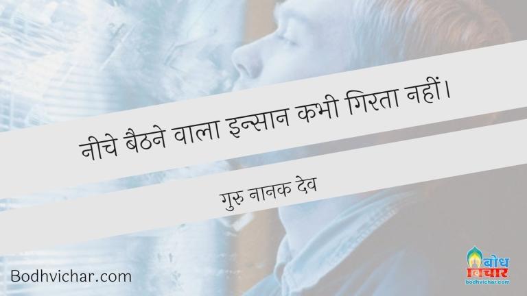 नीचे बैठने वाला इन्सान कभी गिरता नहीं। : Neeche baithne wala insaan kabhi nahi girta - गुरु नानक देव