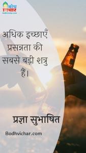अधिक इच्छाएँ प्रसन्नता की सबसे बड़ी शत्रु हैं। : Adhik ichchaye prasannata ki sabse badi shatru hain. - प्रज्ञा सुभाषित
