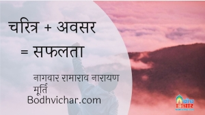 चरित्र + अवसर = सफलता : Charitra aur avsar milkar safalta-ka-nirman karte hain. - नागवार रामाराव नारायण मूर्ति