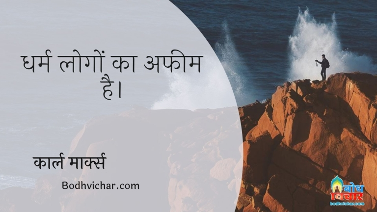 धर्म लोगों का अफीम है। : Dharm logo ka afeem hai. - कार्ल मार्क्स