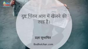 दुष्ट चिंतन आग में खेलने की तरह है। : Dusht chitan aag me khelne ki tarah hai. - प्रज्ञा सुभाषित
