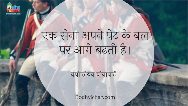 एक सेना अपने पेट के बल पर आगे बढती है। : Ek sena apne pet ke bal aage badhti hai - नेपोलियन बोनापार्ट