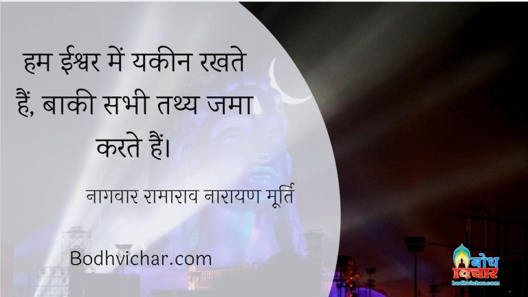 हम ईश्वर में यकीन रखते हैं, बाकी सभी तथ्य जमा करते हैं। : Hum ishwar me yaqeen rakhte hain baaki sab tathya jamaa karte hain. - नागवार रामाराव नारायण मूर्ति