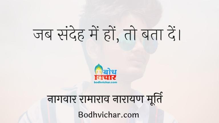 जब संदेह में हों, तो बता दें। : Jab sandeh mein ho to bata dein. - नागवार रामाराव नारायण मूर्ति