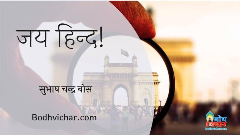 जय हिन्द! : Jai Hind - सुभाष चन्द्र बोस