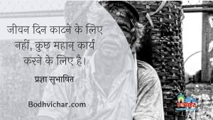 जीवन दिन काटने के लिए नहीं, कुछ महान् कार्य करने के लिए है। : Jeevan din kaatne ke liye nahi kuchh mahan karya karne ke liye hai. - प्रज्ञा सुभाषित