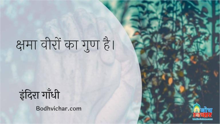 क्षमा वीरों का गुण है। : Kshama veero ka gun hai. - इंदिरा गाँधी