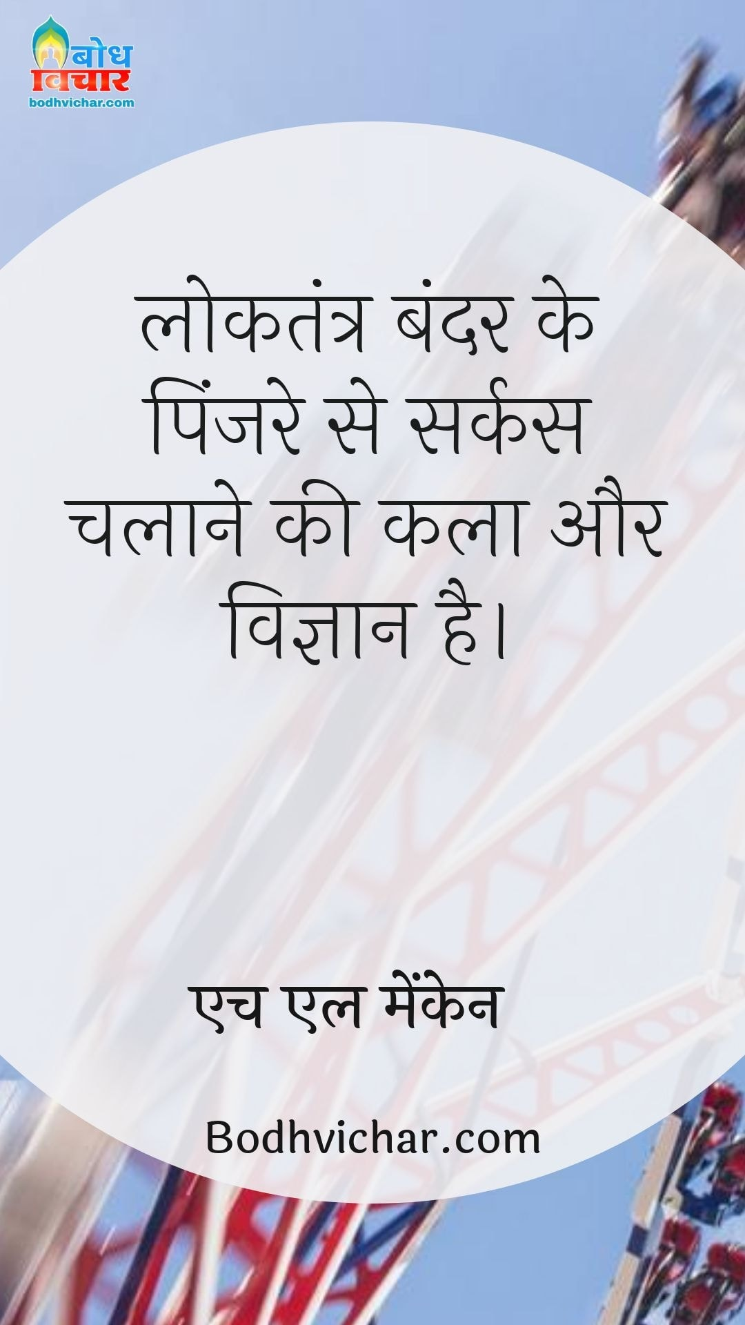 लोकतंत्र बंदर के पिंजरे से सर्कस चलाने की कला और विज्ञान है। : Loktantra bandar ke pinjare se circus chalane ki kala aur vigyan hai - एच एल मेंकेन
