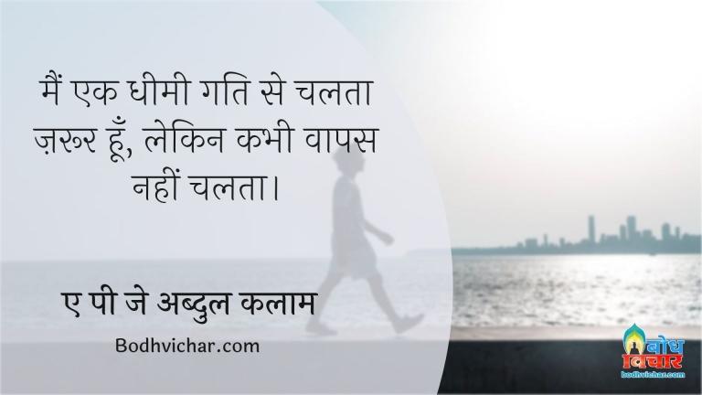 मैं एक धीमी गति से चलता ज़रूर हूँ, लेकिन कभी वापस नहीं चलता। : Main dheemi gati se jaroor chalta hu lekin wapas kabhi nahi chalta. - अब्राहम लिंकन