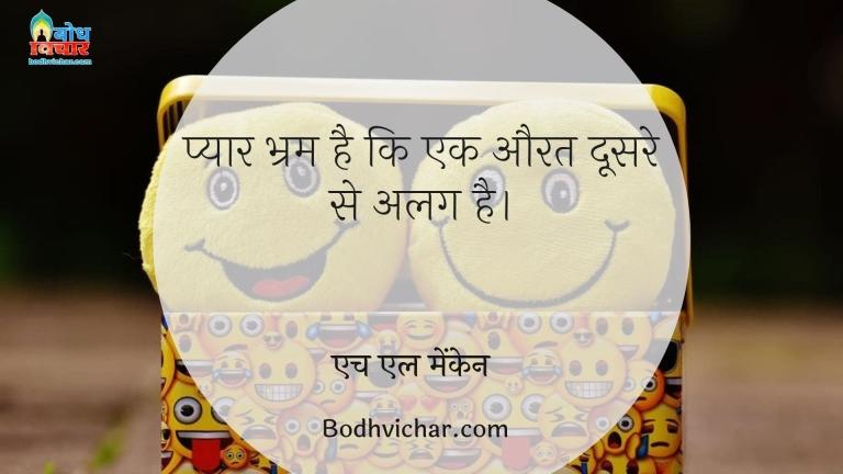 प्यार भ्रम है कि एक औरत दूसरे से अलग है। : Pyaar bhram hai ki ek aurat doosri se alag hai - एच एल मेंकेन