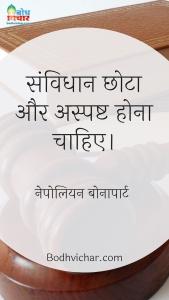 संविधान छोटा और अस्पष्ट होना चाहिए। : Samvidhan chhota aur aspasht hona chahiye - नेपोलियन बोनापार्ट