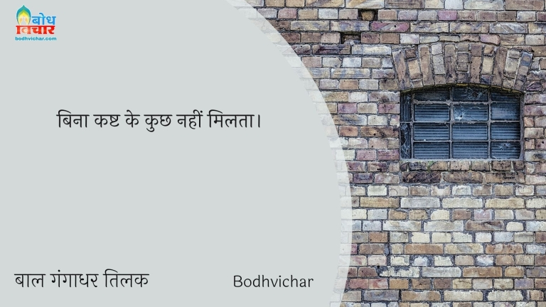 बिना कष्ट के कुछ नहीं मिलता। : Bina kashta ke kuchh bhi nahin milta - बाल गंगाधर तिलक