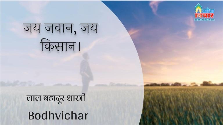 जय जवान, जय किसान। : Jai Jawan, Jai Kisaan - लाल बहादुर शास्त्री