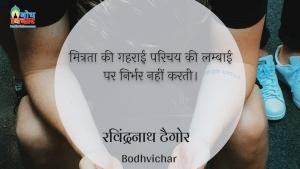मित्रता की गहराई परिचय की लम्बाई पर निर्भर नहीं करती। : Mitrata ki gehraai parichay ki lambaai par nirbhar nahi karti. - रवीन्द्रनाथ टैगोर