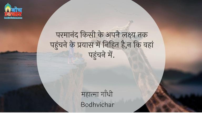 परमानंद किसी के अपने लक्ष्य तक पहुंचने के प्रयास में निहित है,न कि वहां पहुंचने में. : Paramanand ksi ke apne lakshya tak pahunchne ke prayason men nahiti hai a ki wahan pahunchne mein. - महात्मा गाँधी