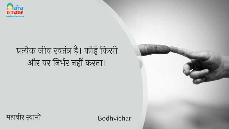 प्रत्येक जीव स्वतंत्र है। कोई किसी और पर निर्भर नहीं करता। : Pratyek jeev swatantra hai. koi kisi par nirbhar nahi karta. - महावीर स्वामी
