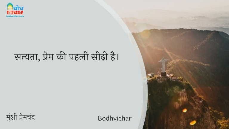 सत्यता, प्रेम की पहली सीढ़ी है। : Satyataprem ki pahli seedhi hai. - मुंशी प्रेमचंद