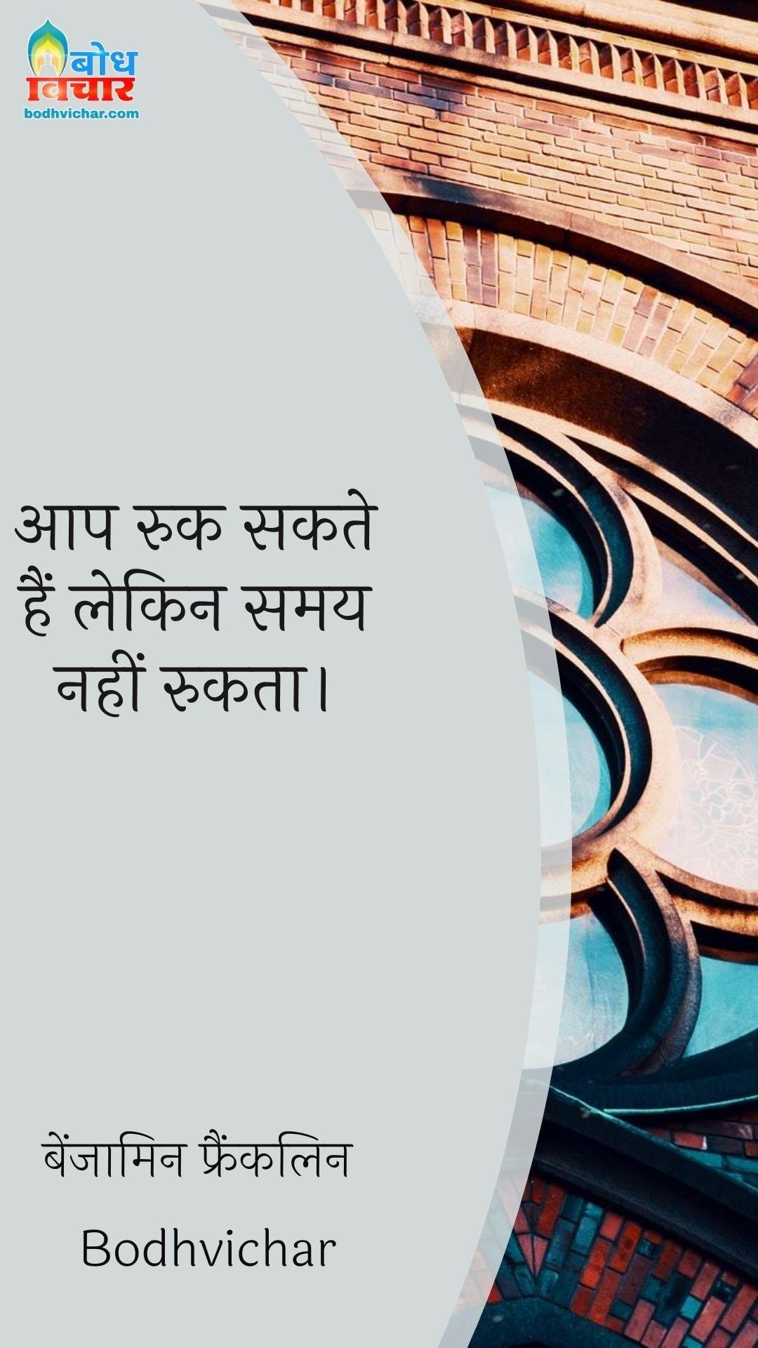 आप रुक सकते हैं लेकिन समय नहीं रुकता। : Aap ruk sakte hain lekin samay nahi rukta - बेंजामिन फ्रैंकलिन