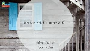 चिंता इंसान शक्ति की समाप्त कर देती हैं। : Chinta insaan shakti ko samapt kar deti hain. - ओरिसन स्वेट मार्डन