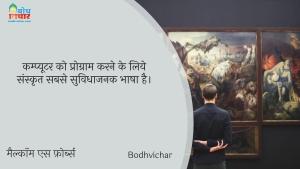 कम्प्यूटर को प्रोग्राम करने के लिये संस्कृत सबसे सुविधाजनक भाषा है। : Computer ko program karne ke liye saskrit sabse suvidhajanak bhasha hai. - मैल्कॉम एस फ़ोर्ब्स