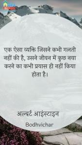 एक ऐसा व्यक्ति जिसने कभी गलती नहीं की है, उसने जीवन में कुछ नया करने का कभी प्रयास ही नहीं किया होता है। : Ek aisa vyakti jisne kabhi galti nahi ki, usse jeevan mein kuchh naya karne ka kabhi prayas nahi kiyaa. - अल्बर्ट आइन्स्टाइन