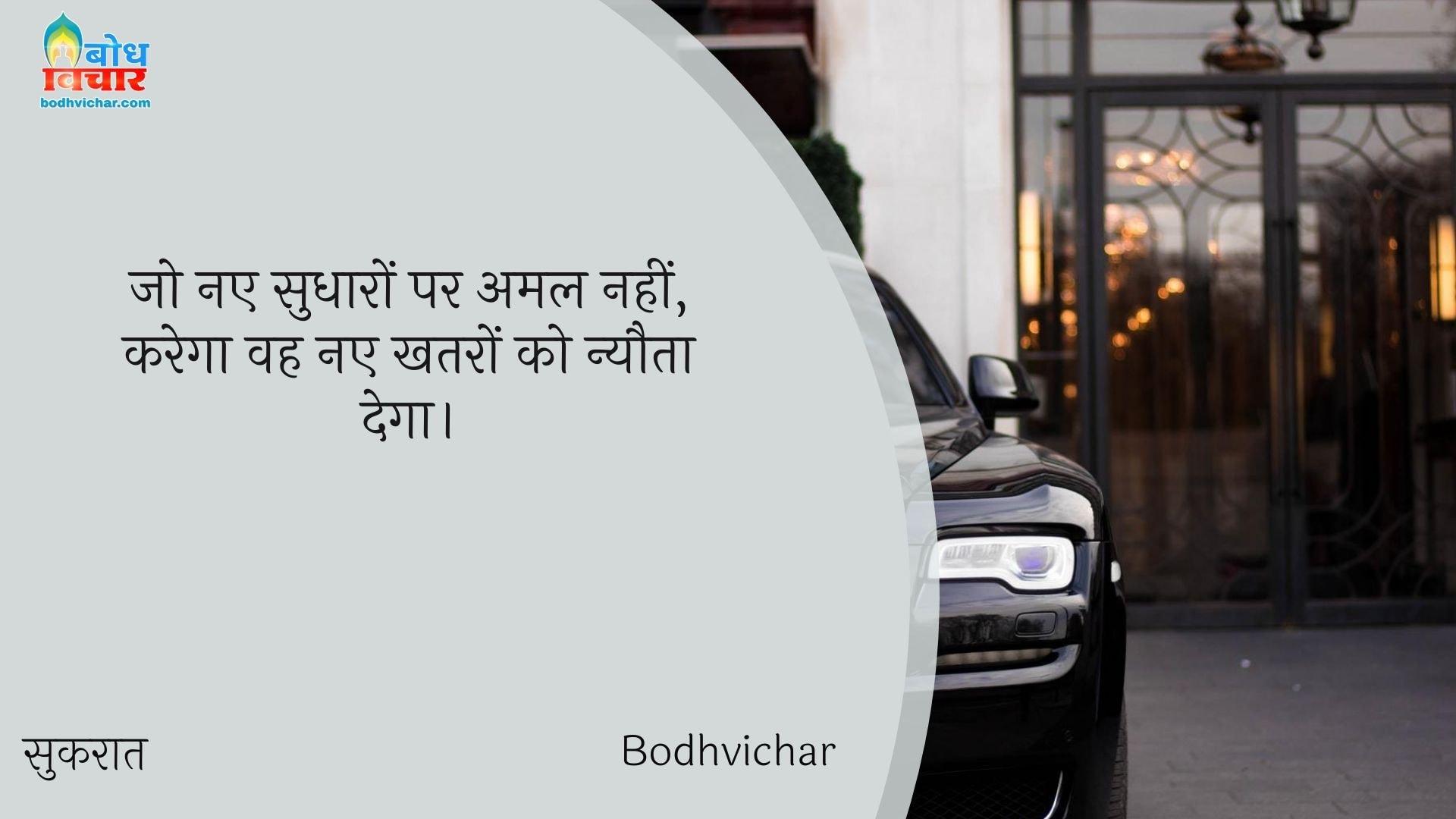 जो नए सुधारों पर अमल नहीं, करेगा वह नए खतरों को न्यौता देगा। : Jo naye sudharo par  amal nahi karega vah naye khatro ko nyota dega. - फ्रांसिस बेकन