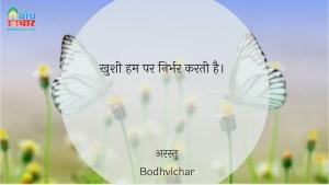 खुशी हम पर निर्भर करती है। : Khushi ham par nirabhar karti hai. - अरस्तु
