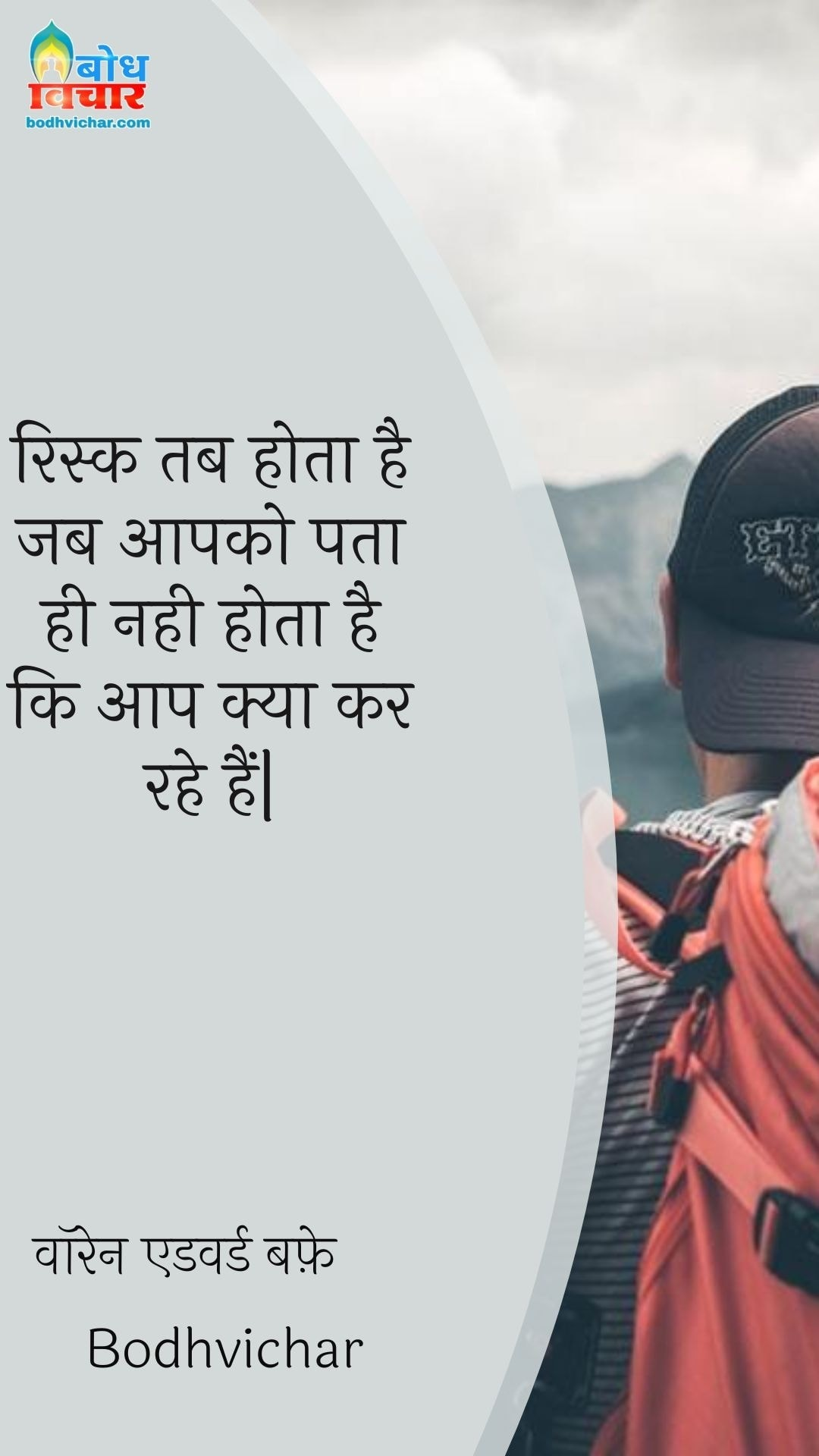 रिस्क तब होता है जब आपको पता ही नही होता है कि आप क्या कर रहे हैं| : Risk tab hota hai jab aapko pata nahi hota ki aap kya kar rahe hain. - वॉरेन एडवर्ड बफ़े