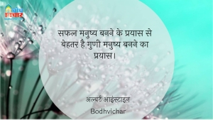 सफल मनुष्य बनने के प्रयास से बेहतर है गुणी मनुष्य बनने का प्रयास। : Safal manushya banne ke prayas se behtar guni manushya banne ka prayas hai. - अल्बर्ट आइन्स्टाइन