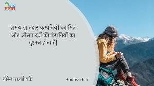 समय शानदार कम्पनियों का मित्र और औसत दर्जे की कंपनियों का दुश्मन होता है| : Samay shandar companies ka mitra aur ausat darje ki companies ka dushman hota hai. - वॉरेन एडवर्ड बफ़े