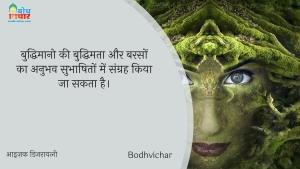 बुद्धिमानो की बुद्धिमता और बरसों का अनुभव सुभाषितों में संग्रह किया जा सकता है। : Buddhimano ki buddhimatta aur barso ka anubhav subhashiton mein sangrah kiya ja sakta hai. - आइज़क डिजरायली