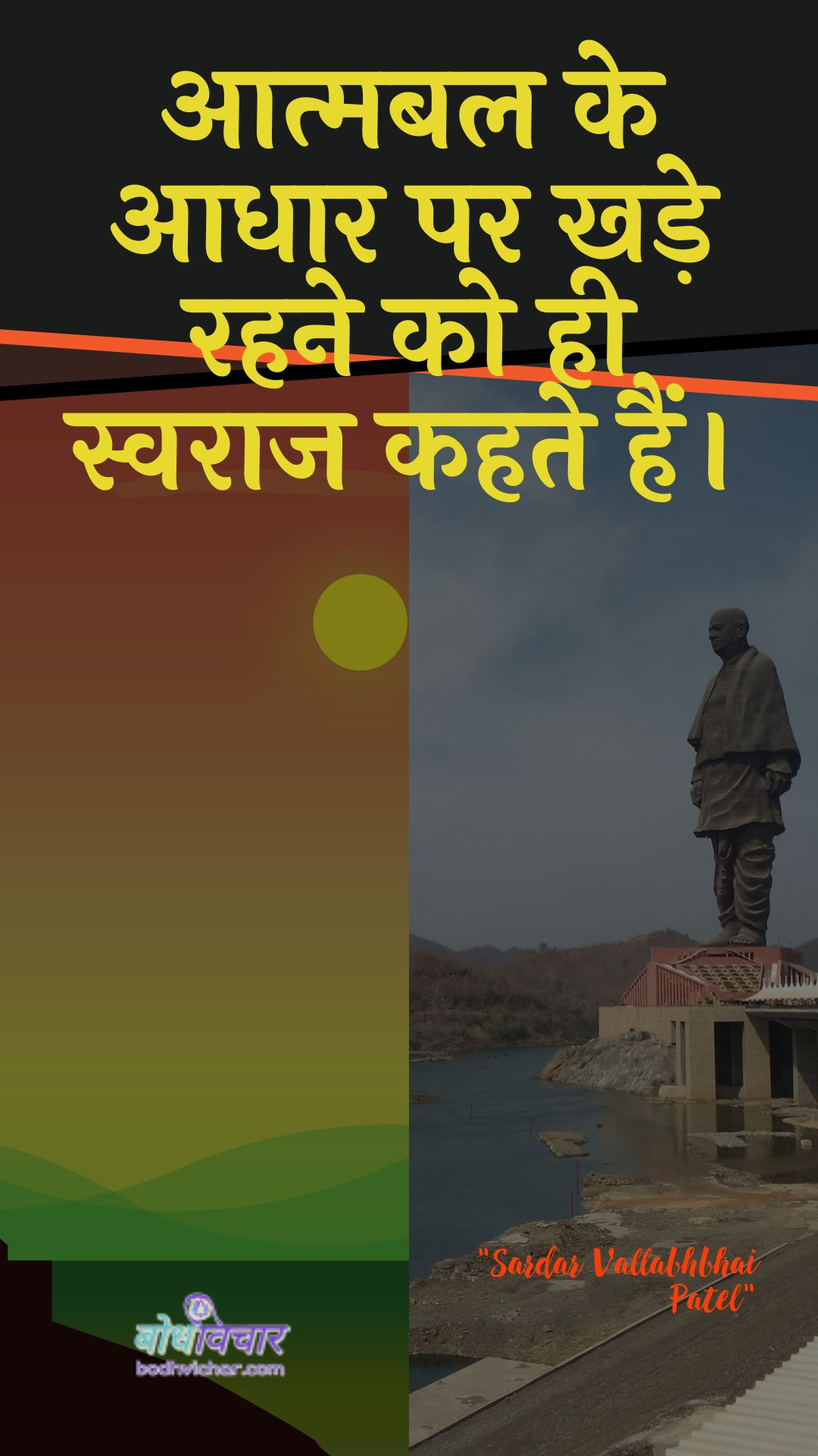 आत्मबल के आधार पर खड़े रहने को ही स्वराज कहते हैं। : Aatmabal ke aadhaar par khade rahane ko hee svaraaj kahate hain. - सरदार वल्लभ भाई पटेल