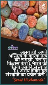 अभय हो! अपने अस्तित्व के कारक तत्व को समझो, उस पर विश्वास करो। भारत की चेतना उसकी संस्कृति है। अभय होकर इस संस्कृति का प्रचार करो। : Abey ho! apane astitv ke kaarak tatv ko samajho, us par vishvaas karo. bhaarat kee chetana usakee sanskrti hai. abhay is sanskrti ka prachaar karo. - स्वामी विवेकानन्द