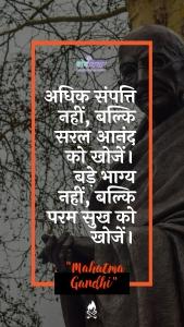 अधिक संपत्ति नहीं, बल्कि सरल आनंद को खोजें। बड़े भाग्य नहीं, बल्कि परम सुख को खोजें। : Adhik sampatti nahin, balki saral aanand ko khojen. bade bhaagy nahin, balki param sukh ko khojen. - महात्मा गाँधी
