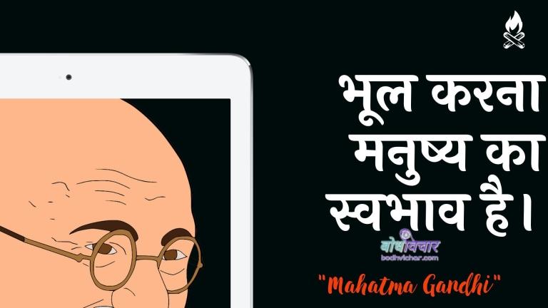 भूल करना मनुष्य का स्वभाव है। : Bhool karana manushy ka svabhaav hai. - महात्मा गाँधी