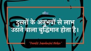 दुसरों के अनुभवों से लाभ उठाने वाला बुद्धिमान होता है। : Dusaron ke anubhavon se laabh uthaane vaala buddhimaan hota hai. - जवाहरलाल नेहरू