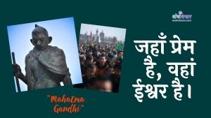 जहाँ प्रेम है, वहां ईश्वर है। : Jahaan prem hai, vahaan eeshvar hai. - महात्मा गाँधी