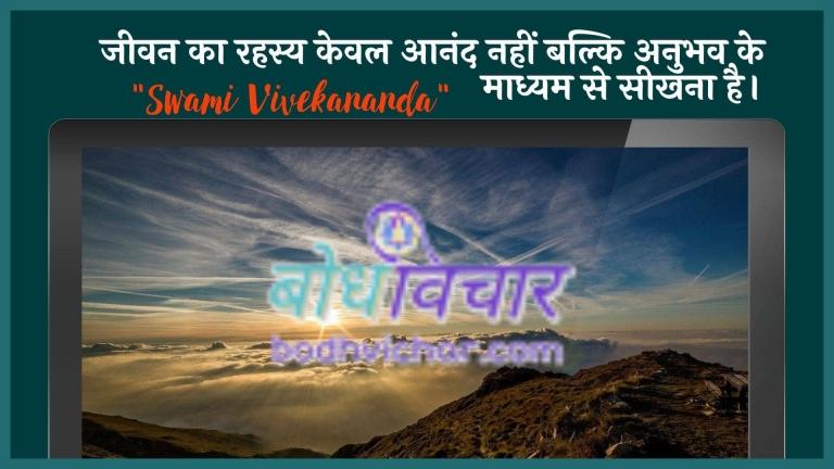 जीवन का रहस्य केवल आनंद नहीं बल्कि अनुभव के माध्यम से सीखना है। : Jeevan ka rahasy keval aanand nahin balki anubhav ke maadhyam se seekhana hai. - स्वामी विवेकानन्द