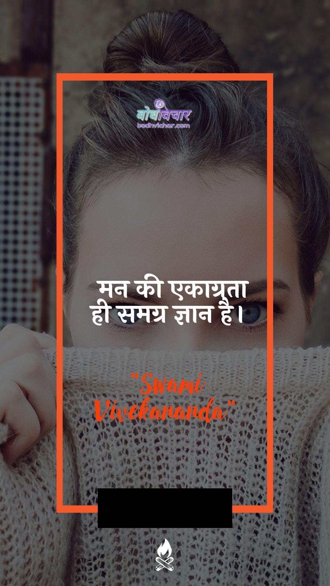 मन की एकाग्रता ही समग्र ज्ञान है। : Man kee ekaagrata hee samagr gyaan hai. - स्वामी विवेकानन्द
