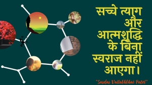 सच्चे त्याग और आत्मशुद्धि के बिना स्वराज नहीं आएगा। : Sachcha balidaan aur aatmashuddhi ke bina svaraaj nahin hoga. - सरदार वल्लभ भाई पटेल