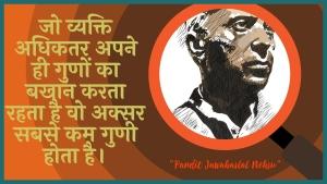 सत्य हमेशा सत्य ही रहता हैं चाहे आप पसंद करें या ना करें। : Saty hamesha saty hee rahata hai chaahe aap pasand karen ya na karen. - जवाहरलाल नेहरू