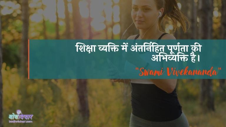 शिक्षा व्यक्ति में अंतर्निहित पूर्णता की अभिव्यक्ति है। : Shiksha vyakti mein antarnihit poornata kee abhivyakti hai. - स्वामी विवेकानन्द