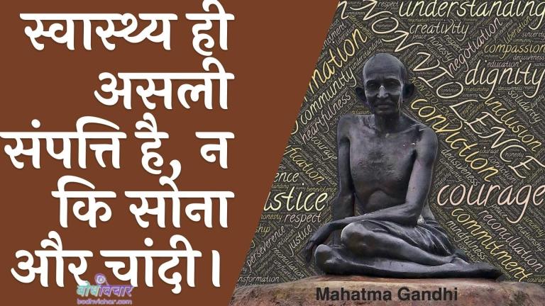 स्वास्थ्य ही असली संपत्ति है, न कि सोना और चांदी। : Svaasthy hee asalee sampatti hai, na ki sona aur chaandee. - महात्मा गाँधी