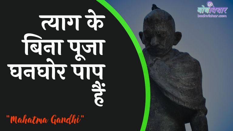 त्याग के बिना पूजा घनघोर पाप हैं : Tyaag ke bina pooja ghanaghor paap hai - महात्मा गाँधी