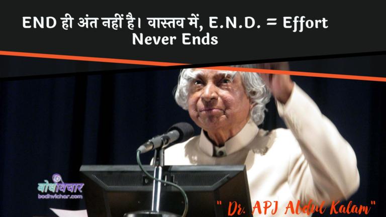 END ही अंत नहीं है। वास्तव में, E.N.D. = Effort Never Ends : Aind hee ant nahin hai. vaastav mein, ee.en.dee. = prayaas kabhee samaapt nahin hota - ए पी जे अब्दुल कलाम