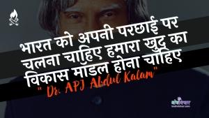 भारत को अपनी परछाई पर चलना चाहिए हमारा खुद का विकास मॉडल होना चाहिए : Bhaarat ko apanee parachhaee par chalana chaahie hamara khud ka vikash modal hona chahiye  - ए पी जे अब्दुल कलाम
