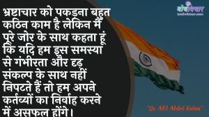 भ्रष्टाचार को पकड़ना बहुत कठिन काम है लेकिन मैं पूरे जोर के साथ कहता हूं कि यदि हम इस समस्या से गंभीरता और दृढ़ संकल्प के साथ नहीं निपटते हैं तो हम अपने कर्तव्यों का निर्वाह करने में असफल होंगे। : Bhrashtaachaar ko pakadana bahut kathin kaam hai lekin main poore jor ke saath kahata hoon ki agar ham is samasya se drdhata aur drdh sankalp ke saath nahin nipatate hain to ham apane slaavon ka nirvaah karane mein asaphal honge. - लाल बहादुर शास्त्री