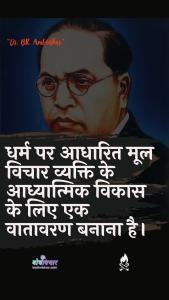 धर्म पर आधारित मूल विचार व्यक्ति के आध्यात्मिक विकास के लिए एक वातावरण बनाना है। : Dharm par aadhaarit mool vichaar vyakti ke aadhyaatmik vikaas ke lie ek vaataavaran banaana hai. - डॉ॰ बी॰ आर॰ अम्बेडकर