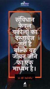 संविधान केवल वकीलों का दस्तावेज नहीं है बल्कि यह जीवन जीने का एक माध्यम है। : Sanvidhaan keval vakeelon ka dasataavej nahin hai balki yah jeevan jeene ka ek maadhyam hai. - डॉ॰ बी॰ आर॰ अम्बेडकर